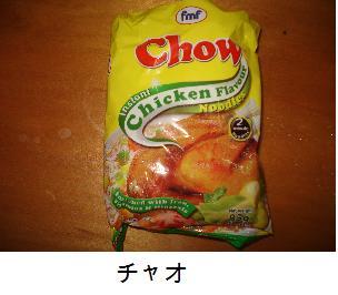 Chow.jpg
